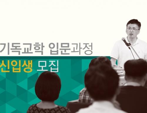 [마감] 2018학년도 2학기 기독교학입문과정 신입생 (서울 / 대전 / 부산)