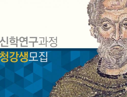 [마감] 신학연구과정 청강생 _ 2020년 2학기