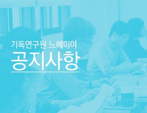 2018학년도 2학기 신학연구과정 장학생 선발공고