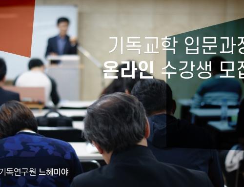 [마감] 2018학년도 2학기 온라인 기독교학입문과정 신입생