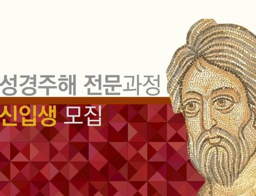 [마감] 성경주해 전문과정(현장/온라인) _ 2021년도 1학기