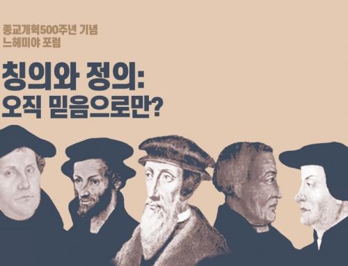 [종교개혁500주년 기념 느헤미야 포럼] 칭의와 정의 : 오직 믿음으로만?
