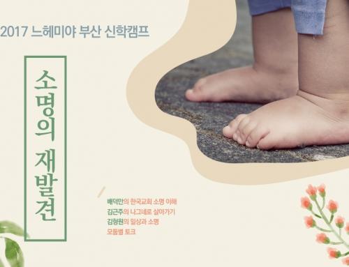 [신학캠프] 2017부산