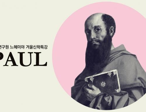[겨울신학특강] 바울