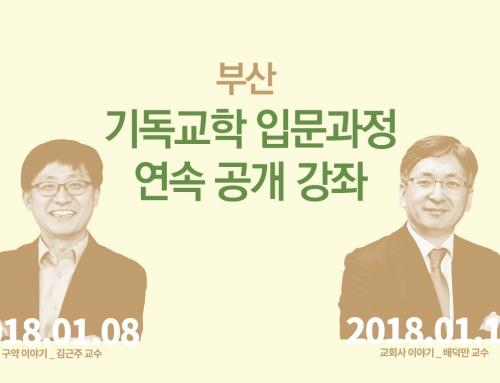 [공개 강좌] 부산 기독교학 입문과정 연속 강좌
