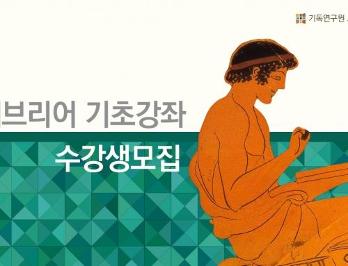 [마감] 2019 히브리어 기초강좌 청강생