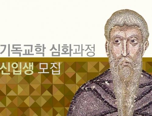 [마감] 기독교학 심화과정 서울/대전 신입생 _ 2020년 2학기