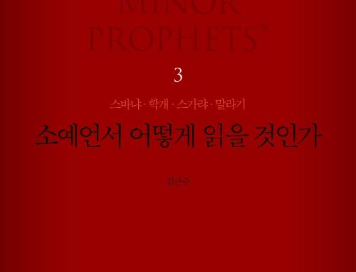 소예언서 어떻게 읽을 것인가3(스바냐, 학개, 스가랴, 말라기)