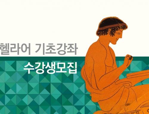[마감] 2019 헬라어 기초강좌