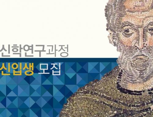 [2차모집] 2019년도 1학기 신학연구과정 신입생
