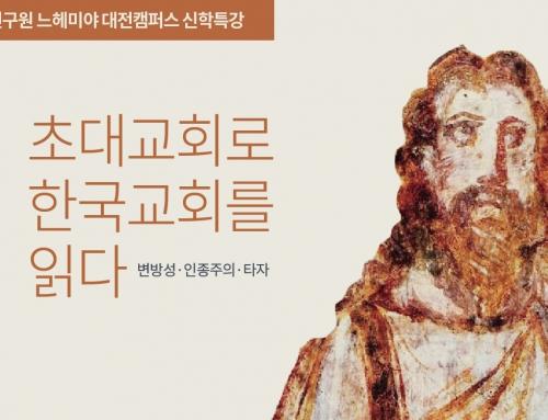 [대전 신학특강] 초대교회로 한국교회를  읽다 – 변방성·인종주의·타자