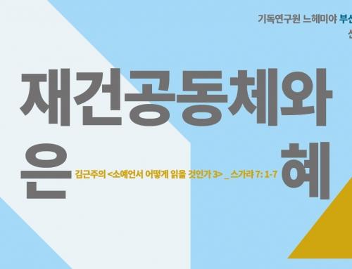 [부산 신학특강] 재건공동체와 은혜(김근주의  – 스가랴 7:1-7)