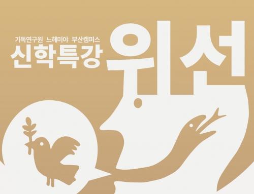 [부산 신학특강] 위선