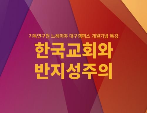 [대구 신학특강] 한국교회와 반지성주의
