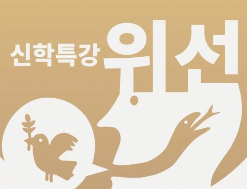 [대전 신학특강] 위선