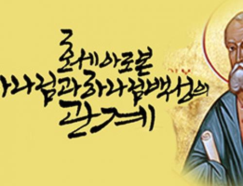 [대전 개강특강] 호세아로 본 하나님과 하나님백성의 관계
