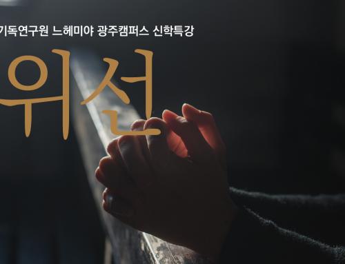 [광주 신학특강] 위선