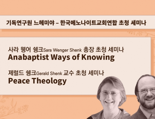 [연합 초청 세미나] Anabaptist Ways of Knowing / Peace Theology