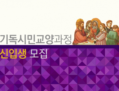 [마감] 기독시민교양과정 신입생 _ 2020년 2학기