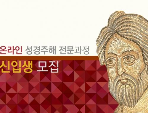 [마감] 온라인 성경주해 전문과정 신입생 _ 2019년도 2학기