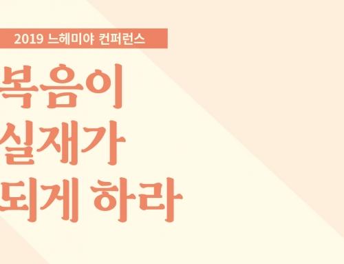 [느헤미야 컨퍼런스] 복음이 실재가 되게 하라