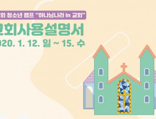 [청소년캠프] 교회사용설명서
