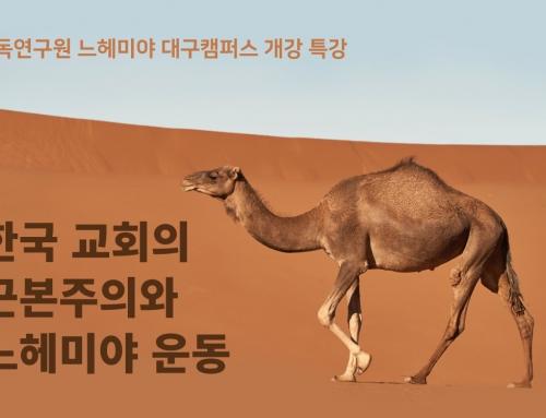 [대구 개강특강] 한국 교회의 근본주의와 느헤미야 운동