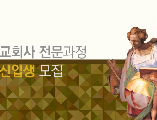 [2차모집마감] 교회사 전문과정 _ 2020년 2학기