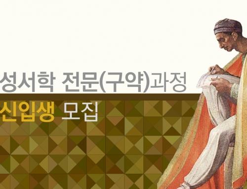 [2차모집마감] 성서학 전문과정 (구약) _ 2020년 2학기