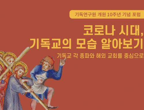 [개원 10주년 기념 포럼] 코로나 시대, 기독교의 모습 알아보기
