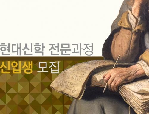 [모집] 현대신학 전문과정 _ 2021년 1학기