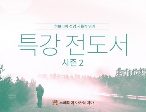 [아카데미아] 특강 전도서 시즌 2